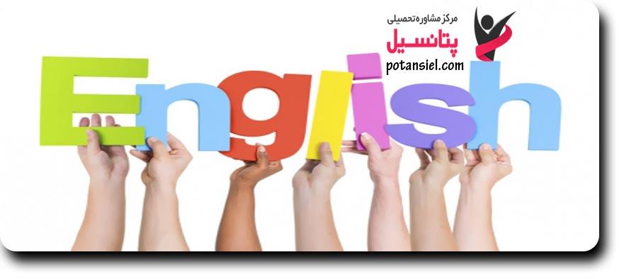 بهترین-راه-های-آموزش-زبان-انگلیسی-چیست-potansiel.com-Best-way-of-training-language-English-What