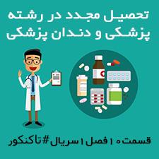 چگونه رشته پزشکی قبول شویم