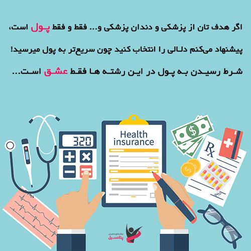 تحصیل مجدد در رشته پزشکی