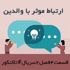 برقراری ارتباط موثر با والدین