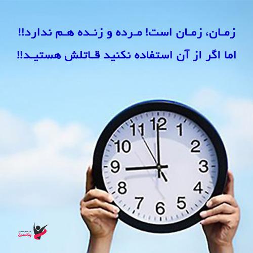 چگونه زمان مطالعه را افزایش دهیم