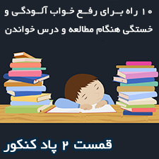 رفع خواب آلودگی هنگام درس خواندن