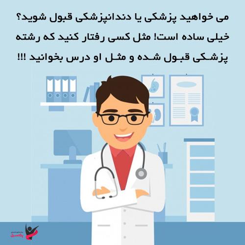 برای قبولی در رشته دندانپزشکی چه باید کرد ؟