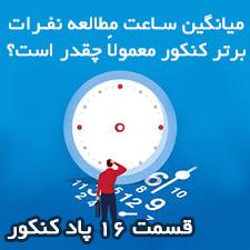 ساعت مطالعه کنکور