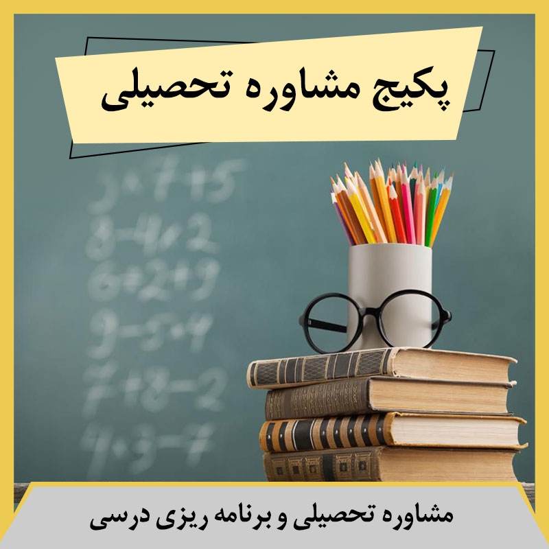 مشاوره تحصیلی -مشاوره تحصیلی فردی و برنامه ریزی
