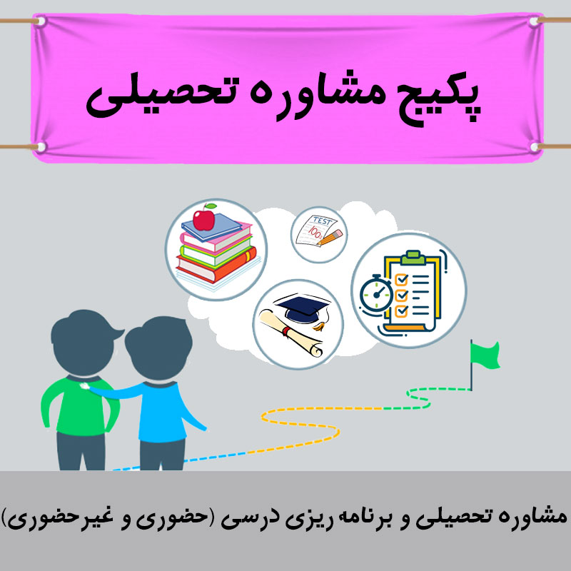 پکیج مشاوره تحصیلی و برنامه ریزی