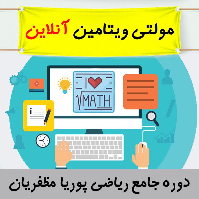 مولتی ویتامین ریاضی (دوره جامع)