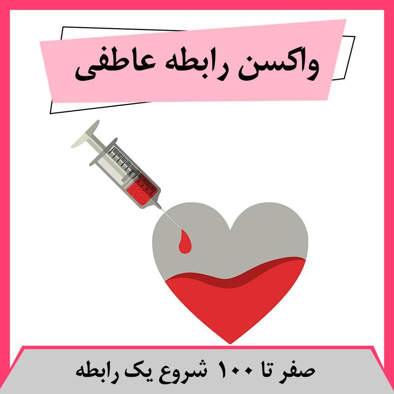 واکسن رابطه عاطفی (صفر تا 100 شروع یک رابطه)