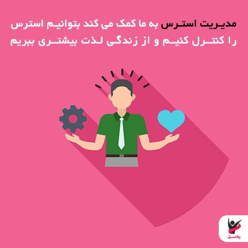مدیریت انواع استرس